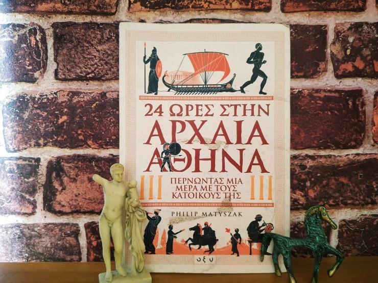 24-wres-sthn-arxaia-athina-ekdoseis-oxy