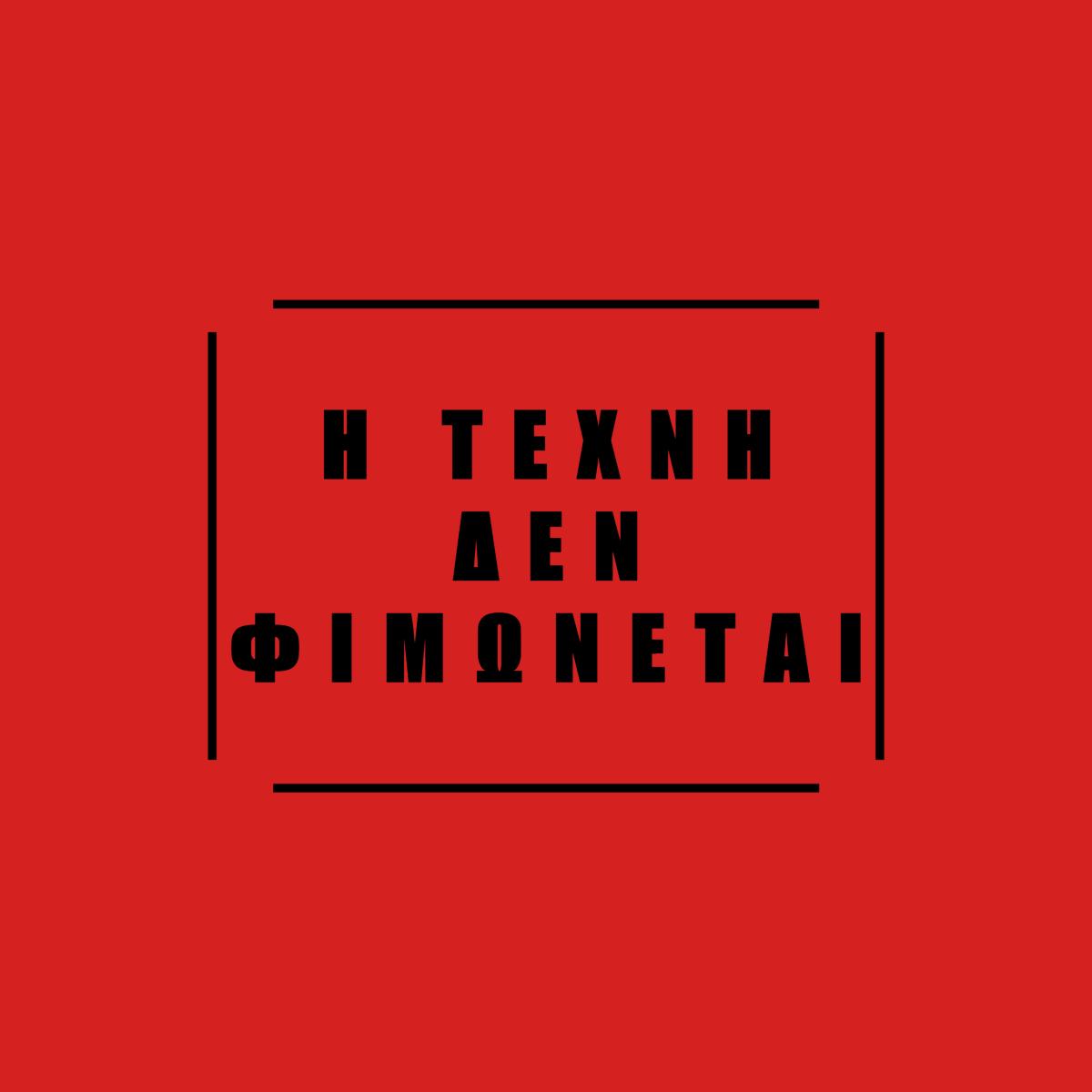 h-texnh-den-fimwnetai