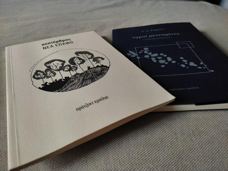 Υγροί μετεωρίτες και νέα επαφή