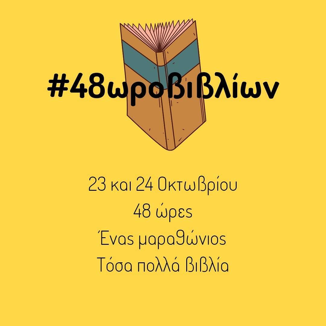 48oro-vivlion